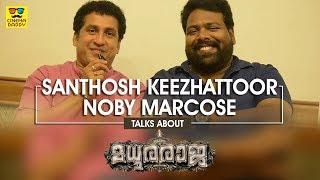 Santhosh Keezhattoor & Noby Marcose Talks About Madhuraraja   Mammootty   Vysakh   Uday Krishna