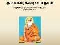 Download Pamban Swamigal -  Adiyavarkadimai Naam (அடியவர்க்கடிமை நாம்) - Murugan Devotional Song MP3 song and Music Video