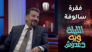 فقرة سالوفة بين دعدوش وستار خضير.. من الأفضل؟