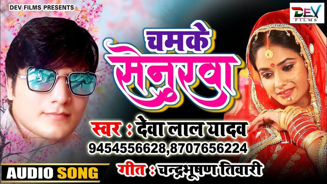 अब तो नया रिकार्ड बनाएगा देवा लाल यादव का गाना - चमके सेनूरवा - Deva Lal Yadav Bhojpuri new Song