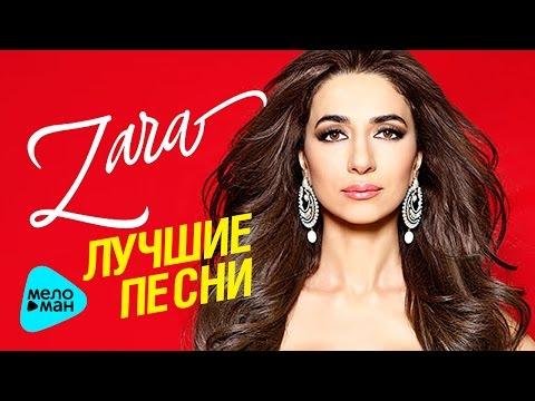 ЗАРА  -  Лучшие песни  2017