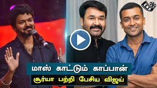 Thalapathy Vijay Mention Suriya in Audio Launch Function | Kaappaan Movie Special Review | Mohanlal