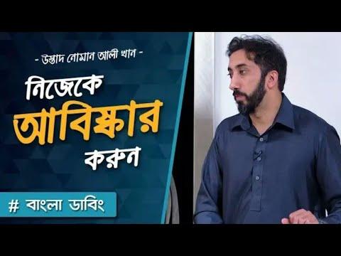 নিজেকে আবিস্কার করুন | Nouman Ali Khan | Bangla Dubbed
