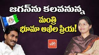 Minister Bhuma Akhila Priya to Meet with YS Jagan | AP Politics | Chandrababu | YOYO TV Channel