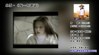 專輯:《ELLE》 發行日期:2000-03 作曲:鄧建明.周啟生填詞:因葵編曲...