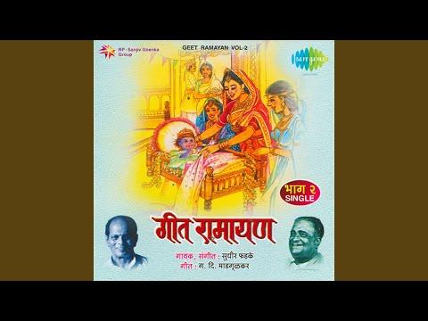 Ram Janmala Ga Sakhi