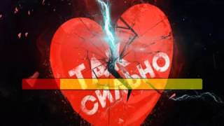 ВиаГра - Так Сильно Караоке 2016