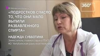 Астраханцы умерли после распития суррогата из найденной на берегу реки канистры