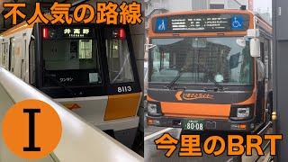 大阪地下鉄不人気の今里筋線&今里のBRTいまざとライナーに乗ってきた! - Imazatosuji Line & Imazato Liner -
