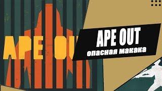 Ape out - прохождение на русском или зачем макаке банан?