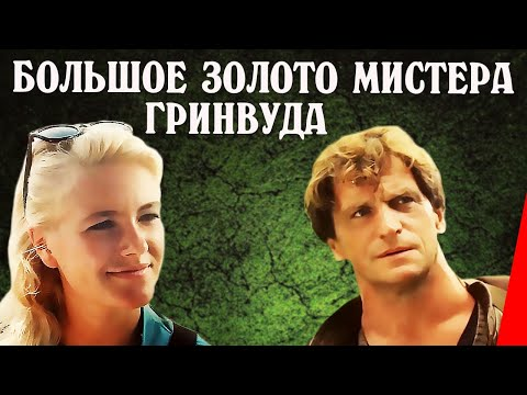 Большое золото мистера Гринвуда (1991) фильм