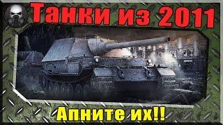 14 Танков застрявших в 2011 году, апните их наконец!!! World of Tanks