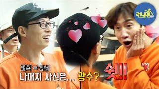 유재석, 자신 정체 알리는 이광수에 사랑의 따귀♡ 《Running Man》런닝맨 EP485
