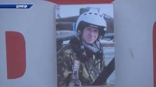 Дончане почтили память российского лётчика
