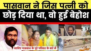 Union Minister Ram Vilas Paswan passes away, पहली पत्नी राजकुमारी का गांव में रो रोकर बुरा हाल