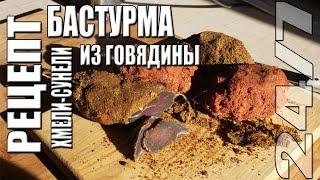 Рецепт. Бастурма из говядины с хмели-сунели.