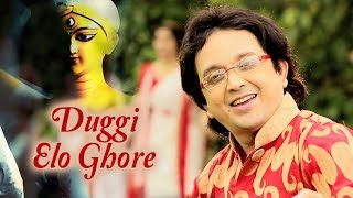 Duggi Elo Ghore | Rajkumar | Duggi Elo | Durga Puja Song 2017