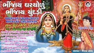 Bhinjay Gharchodu Bhinjay Chundadi || Super Hit Khodiyar Maa Garba