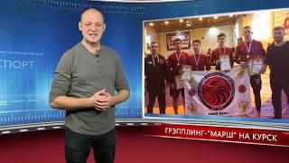 Новости спорта 03.02.20