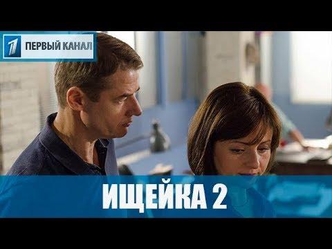 Сериал Ищейка 2 (2018) 1-16 серии фильм детектив на Первом канале - анонс