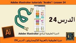 Adobe illustrator الدرس 24 للدورة التطبيقية لبرنامج