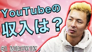 「MEGWINTV」メグウィンさん【インタビュー#1】