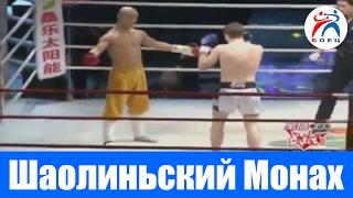 Шаолиньский Монах бьет всех на профессиональном ринге.