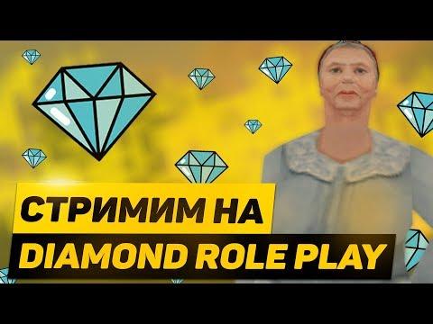 ЗАКРЫТИЕ СЕРВЕРОВ DIAMOND RP, КРУПНЫЙ БАГ В ГТА САМП (GTA SAMP) thumbnail
