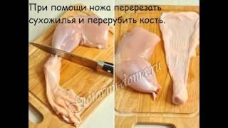 Горячие закуски мясные:Куриные окорочка,фаршированные черносливом и грецкими орехами