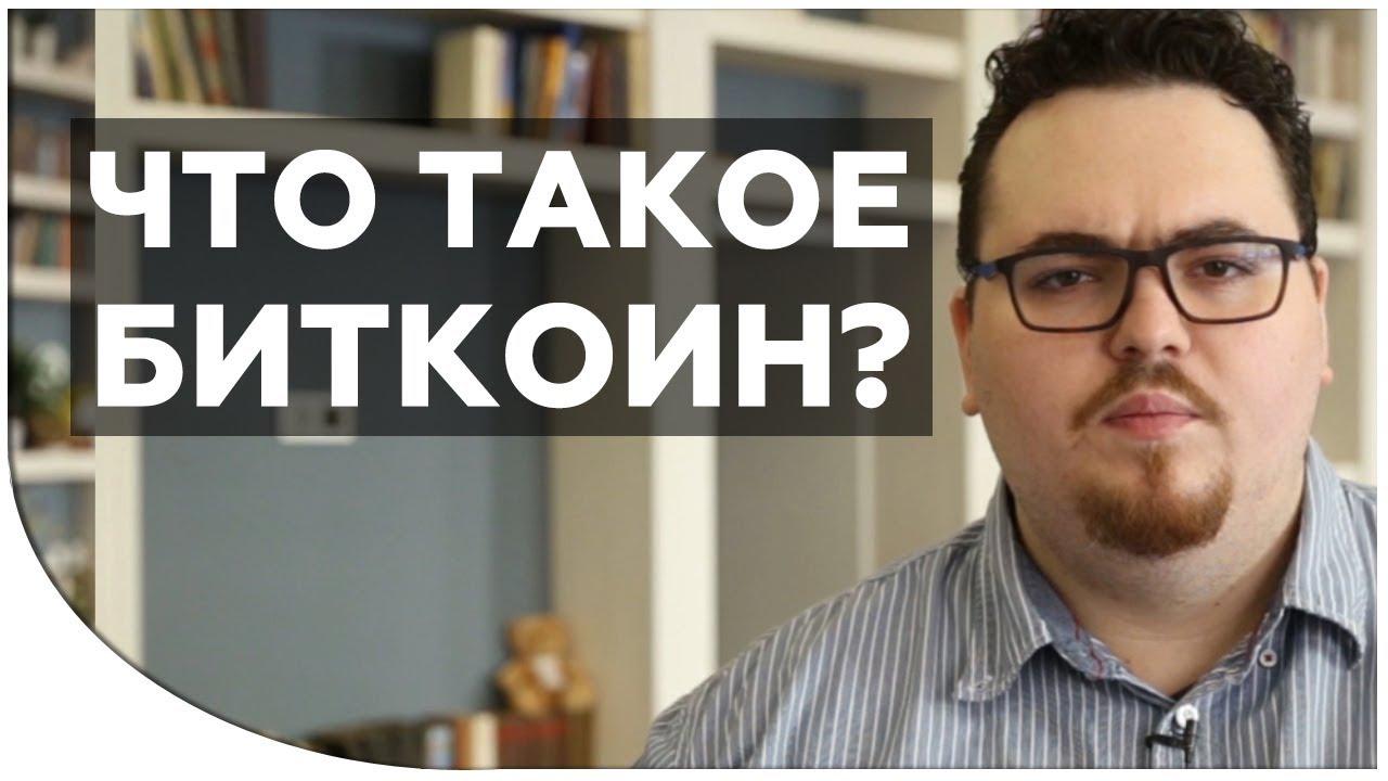Что такое биткоин простым языком? Как работает биткоин и ...
