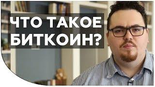 Что такое биткоин простым языком? Как работает биткоин и что такое криптовалюта в целом?