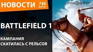 Battlefield 1. Кампания скатилась с рельсов. Новости
