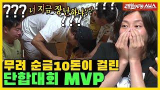 SBS사장님 증정, 무려 순금 10돈을 가져갈 단합대회 MVP는? [미운우리새끼|SBS 210718방송]