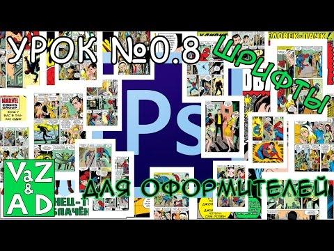 Урок №0.8 Шрифты в Photoshop для оформителей