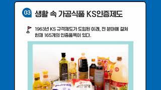 농림축산식품부가공식품 KS 인증제도를 아시나요