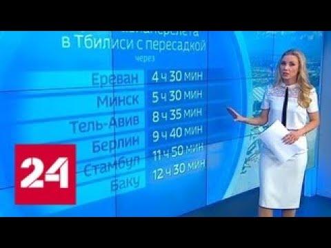 Грузины зазывают туристов бесплатным Саперави. Ростуризм не рекомендует