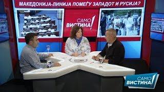 """Јанко Бачев и Агим Јонуз во """"Само вистина"""" 24.10.2018"""