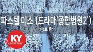 [KY ENTERTAINMENT] 파스텔 미소 (드라마…