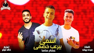 مهرجان اسمى بيرعب خصمى غناء عصام صاصا كلمات عبده روقه توزيع خالد لولو