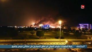 لجنة العقوبات : مليشيا الحوثي لم تطلق الصواريخ على منشأتي خريص وبقيق