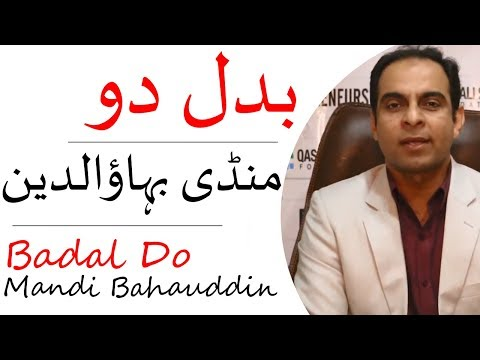 Badal Do - Mandi Bahauddin | Qasim Ali Shah Foundation
