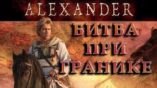 Александр Македонский. Битва при Гранике. 2 серия