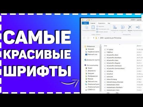 САМЫЕ КРУТЫЕ ШРИФТЫ ДЛЯ ФОТОШОПА И CINEMA 4D - 2019