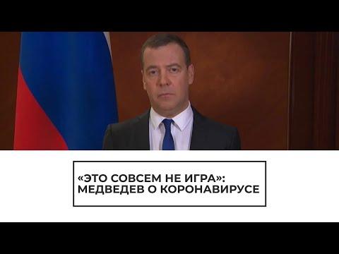 Медведев о коронавирусе