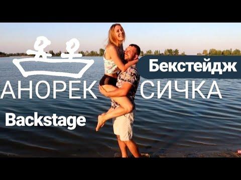 Как снимали клип Анорексичка | Backstage клипа