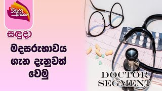 Nugasewana Doctor Segment මදසරුභාවය ගැන දැනුවත් වෙමු  | 2021-04-05 |Rupavahini Thumbnail