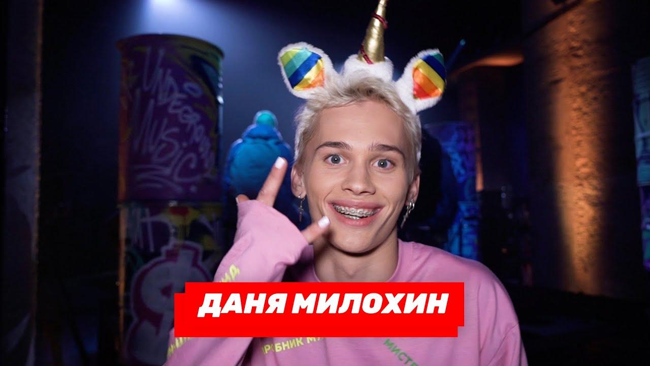 ДАНЯ МИЛОХИН об отношениях с Женей Медведевой, новых треках и «Ледниковом Периоде»