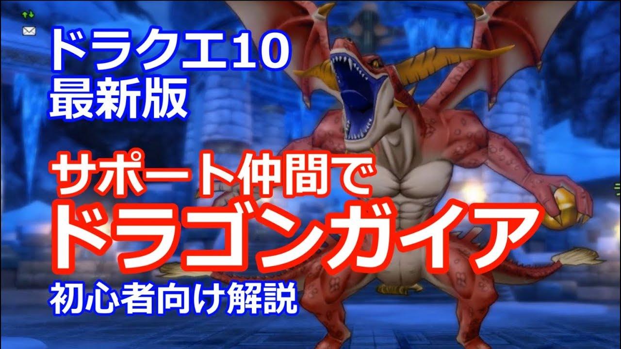 ドラゴン ドラクエ サポ 10