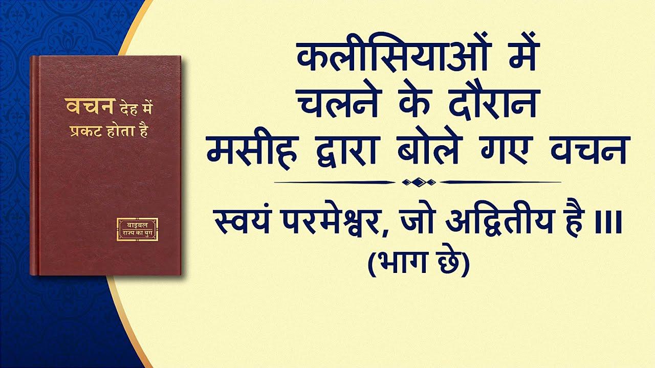"""सर्वशक्तिमान परमेश्वर के वचन """"स्वयं परमेश्वर, जो अद्वितीय है III परमेश्वर का अधिकार (II)"""" (भाग छे)"""