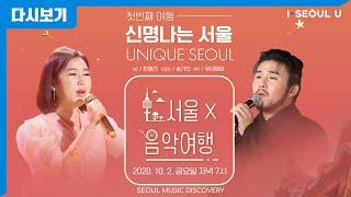 서울x음악여행 (SEOUL MUSIC DISCOVERY…
